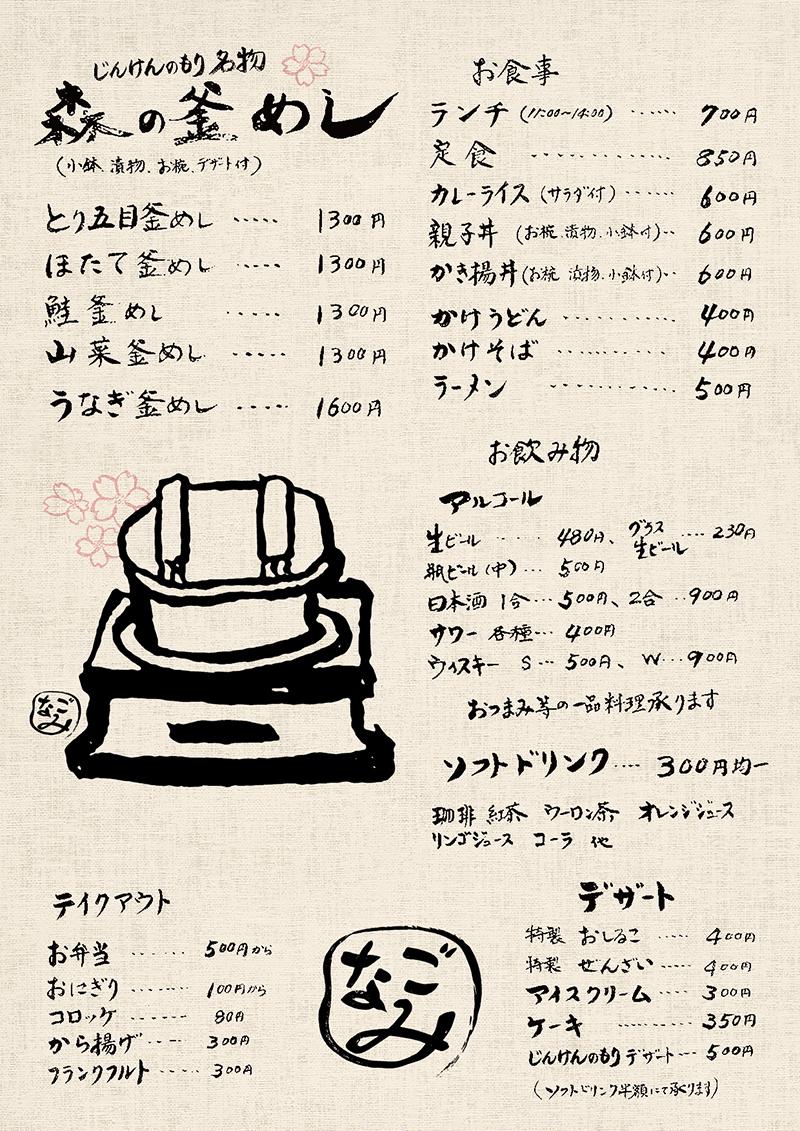 menu_a4tate